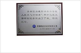 神箭六号纪念证书