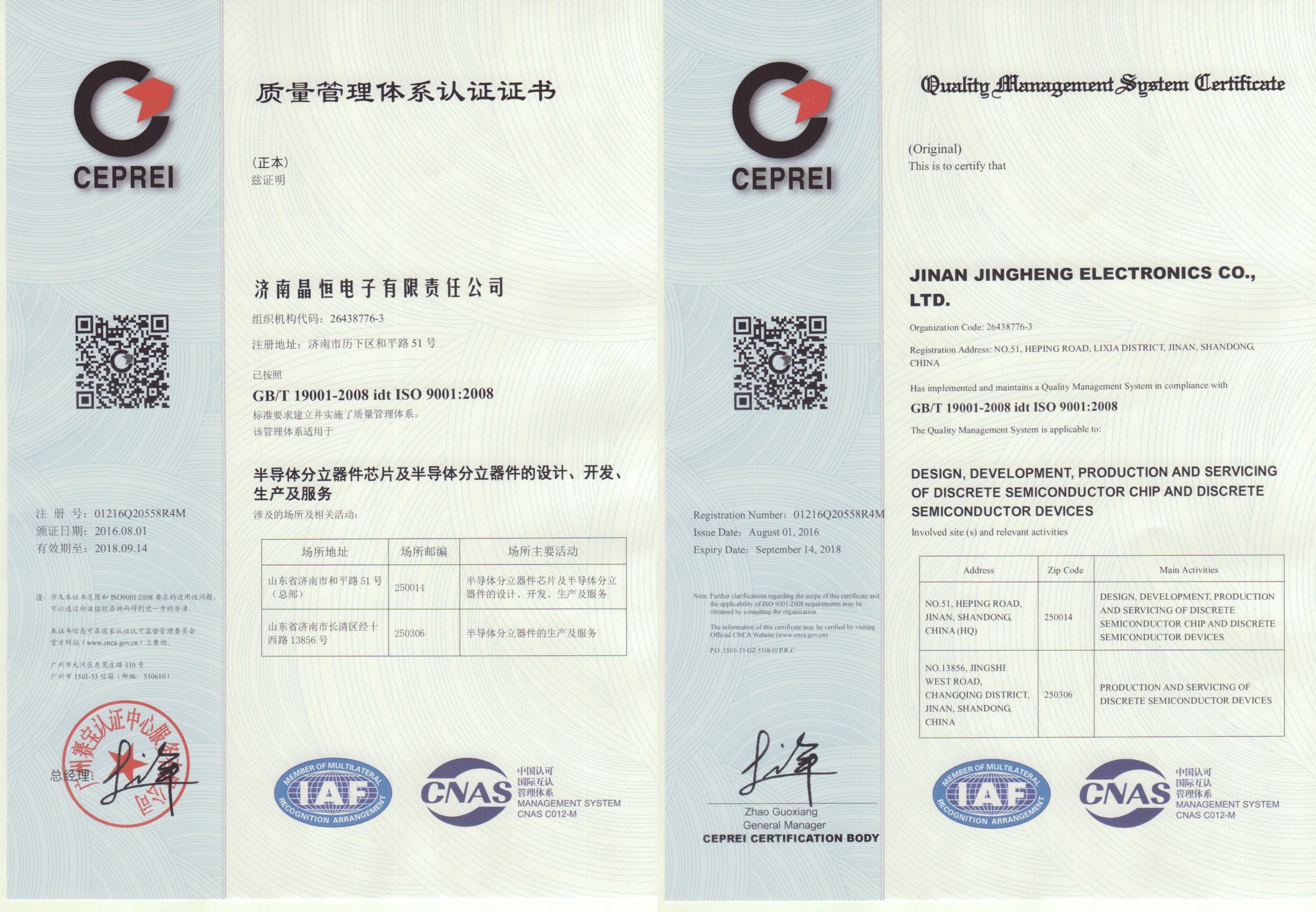ISO9001-2008认证-中英文版
