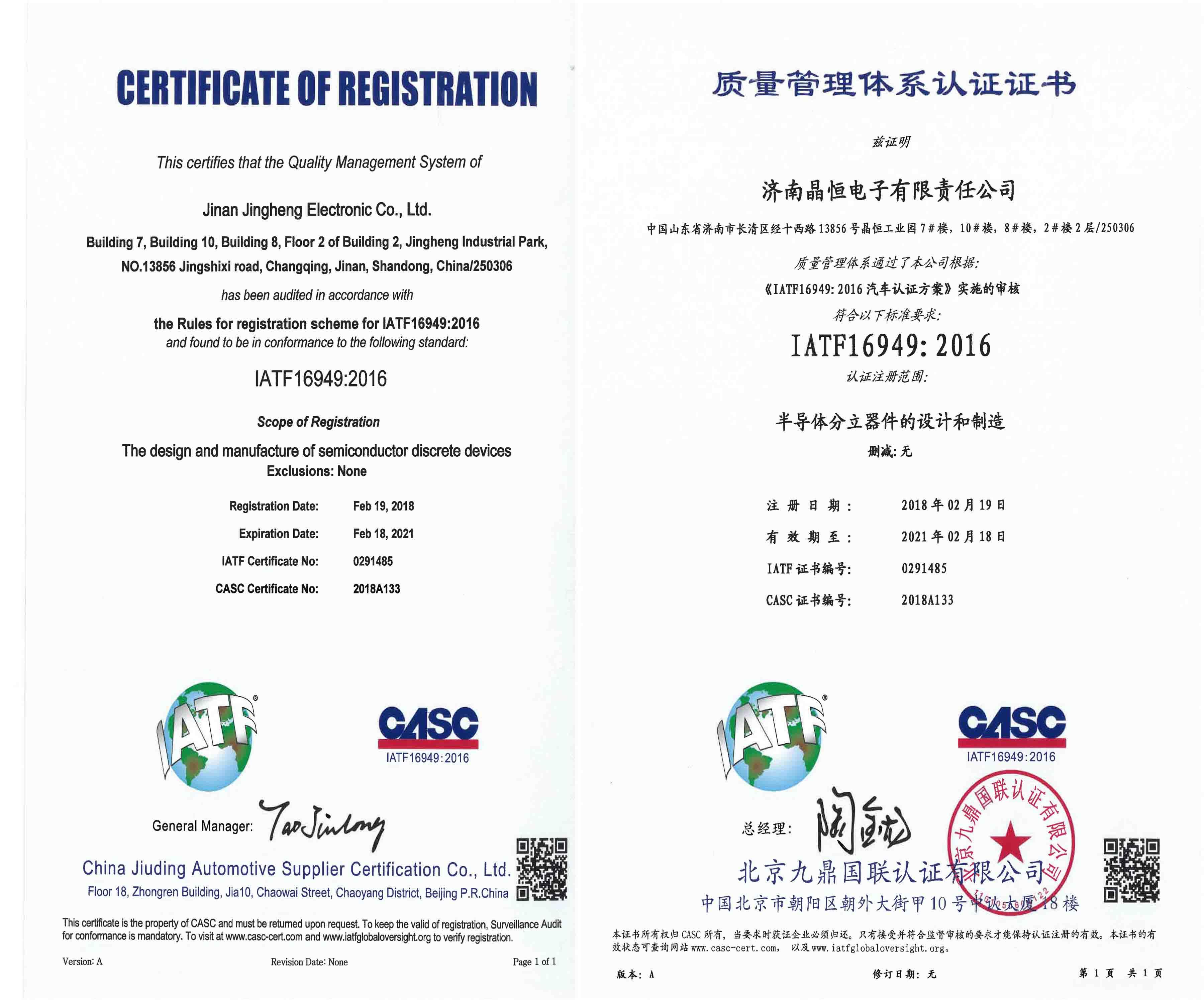 ISO/TS16949:2009质量体系证书-分立器件