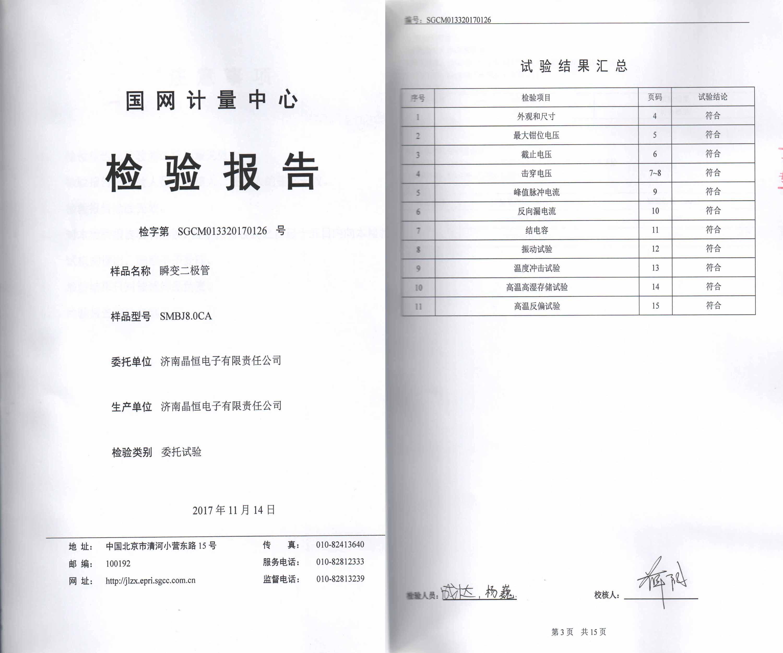 国网电能表全性能测试认证8.0CA