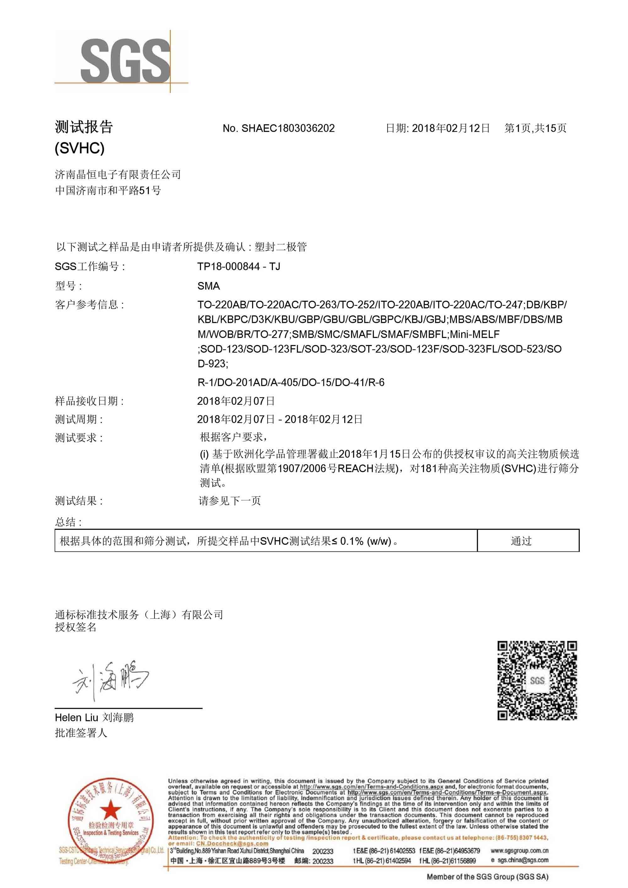 塑封REACH181项中文
