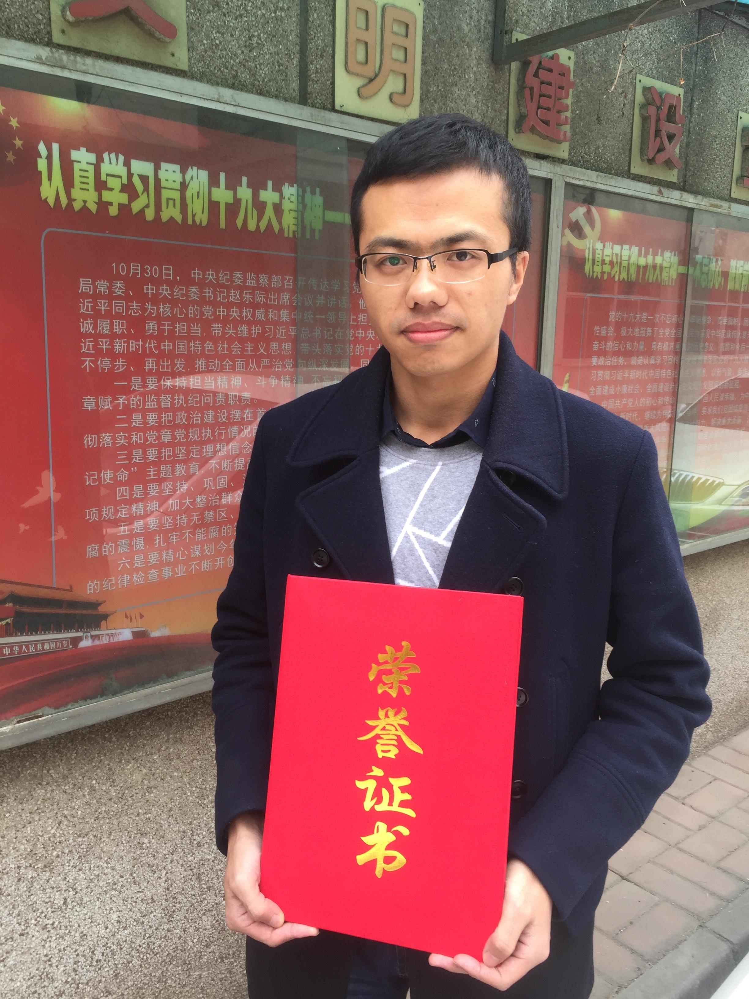 """关于郝勇同志被授予2016年度济南市 """"杰出青年技术创新能手""""称号的通报"""