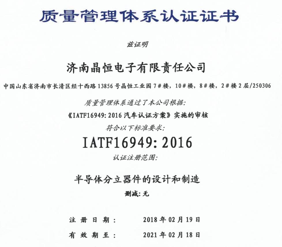 热烈庆祝济南晶恒电子有限公司顺利通过IATF16949认证