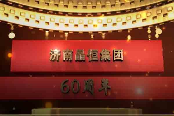 晶恒集团60周年视频拍摄顺利完成