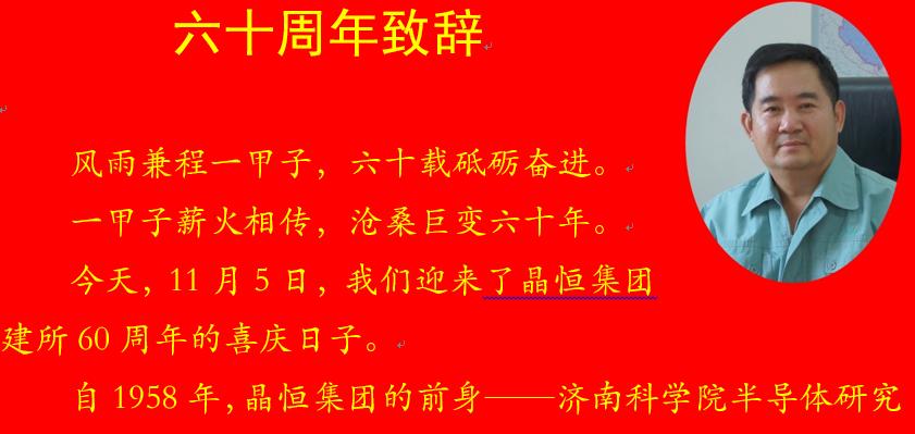 晶恒集团成立60周年致辞