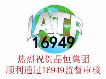 祝贺济南晶恒IATF16949监督检查顺利通过