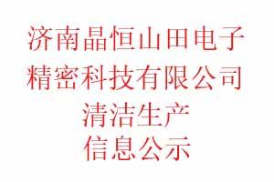 济南晶恒山田电子精密科技有限公司清洁生产信息公示