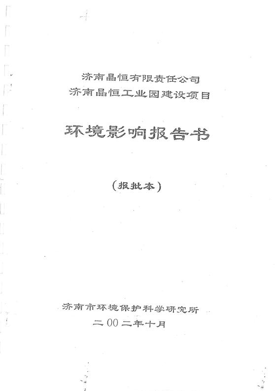 济南晶恒环境影响报告书
