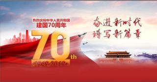 济南晶恒电子热烈庆祝中国人民共和国建国70周年!