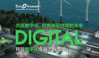 """第9个""""中国电力主题日"""",未来能源电力新走向?"""