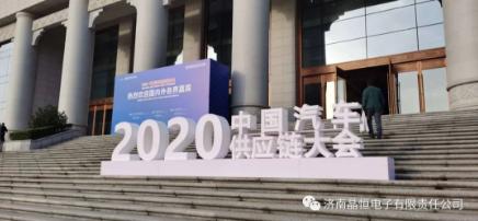 晶恒集团祝贺2020年汽车供应链大会圆满成功