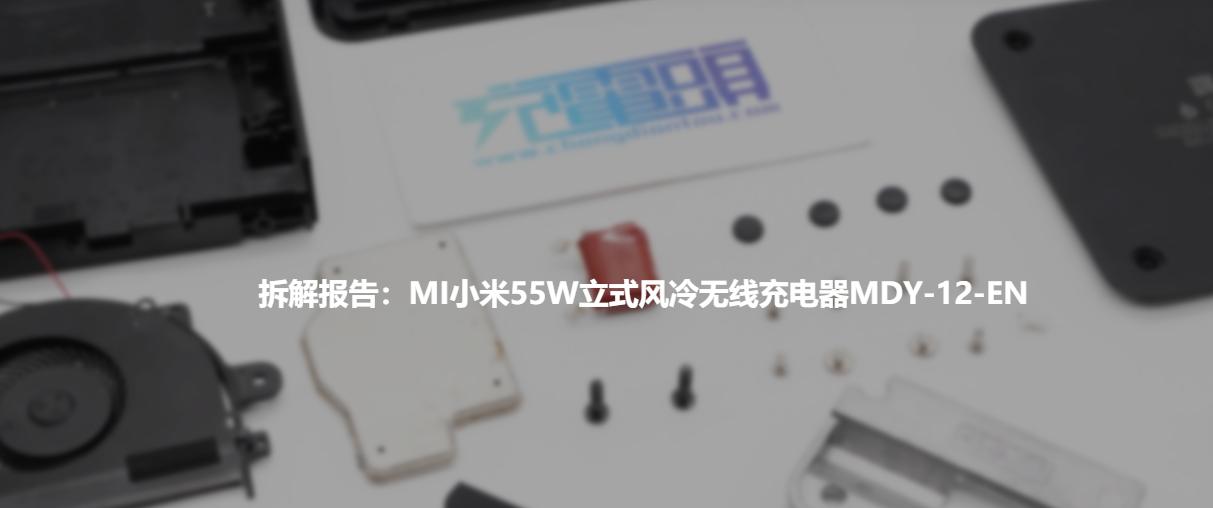 晶恒肖特基二极管神秘现身小米充电器拆解报告