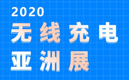 晶恒集团祝贺2020年无线充电亚洲展圆满落幕