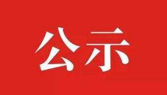 济南晶恒电子有限责任公司电镀生产线技改项目环境影响评价公众参与报批前公示