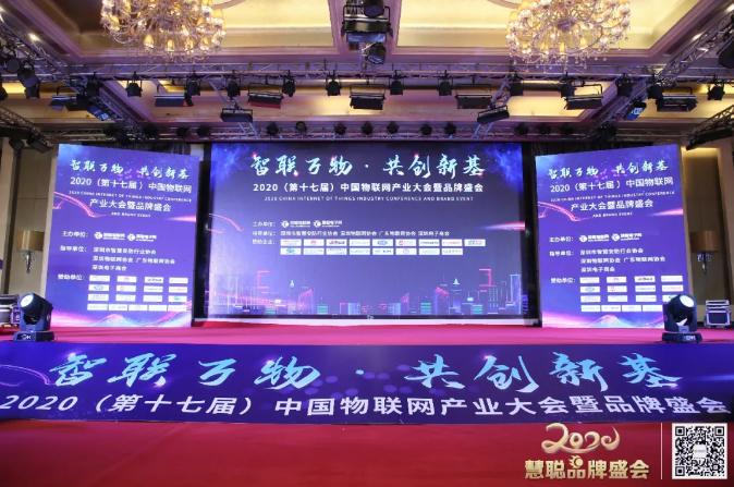 2020中国物联网产业大会高端访谈--晶恒电子篇