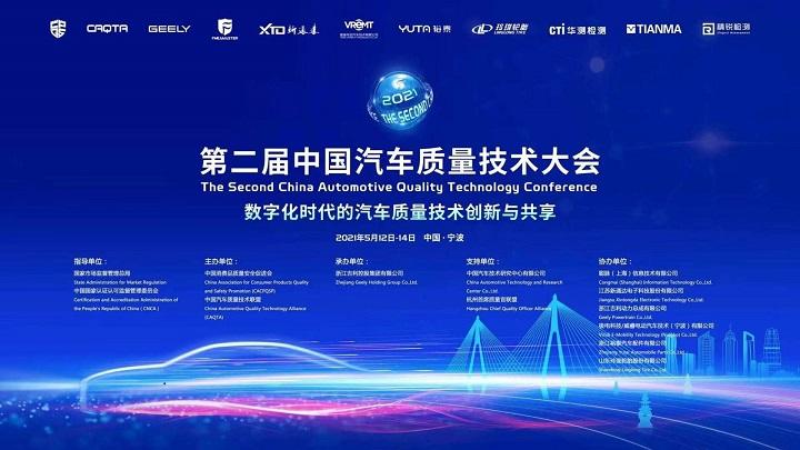 济南晶恒电子参加第二届中国汽车质量大会