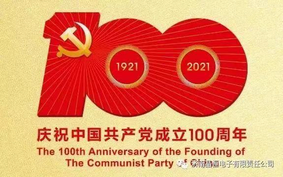 济南晶恒集团庆祝建党100周年