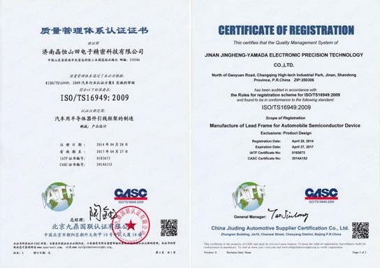 ISO/TS16949:2009质量体系证书-框架